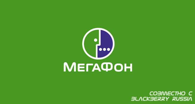 BlackBerry Мегафон скоро