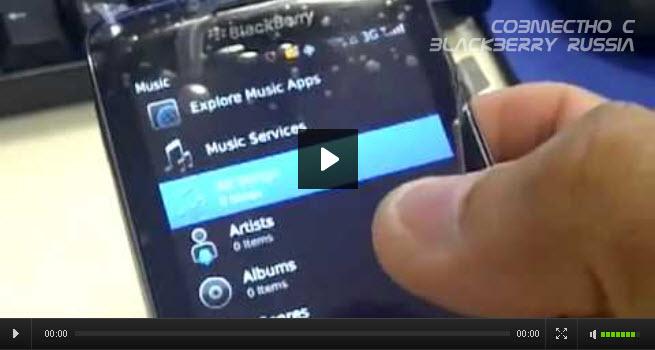 Первое видео BlackBerry Monako Storm 3
