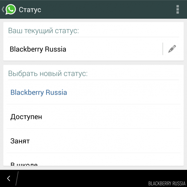 blackberryrussia-android-apps-for-blackberry-02