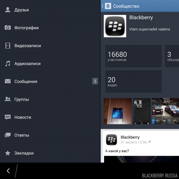 blackberryrussia-android-apps-for-blackberry-05