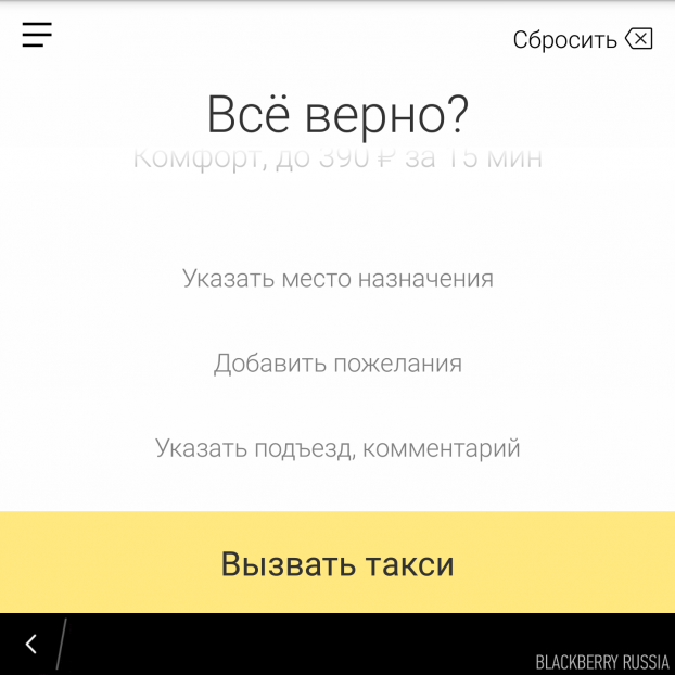 blackberryrussia-android-apps-for-blackberry-12