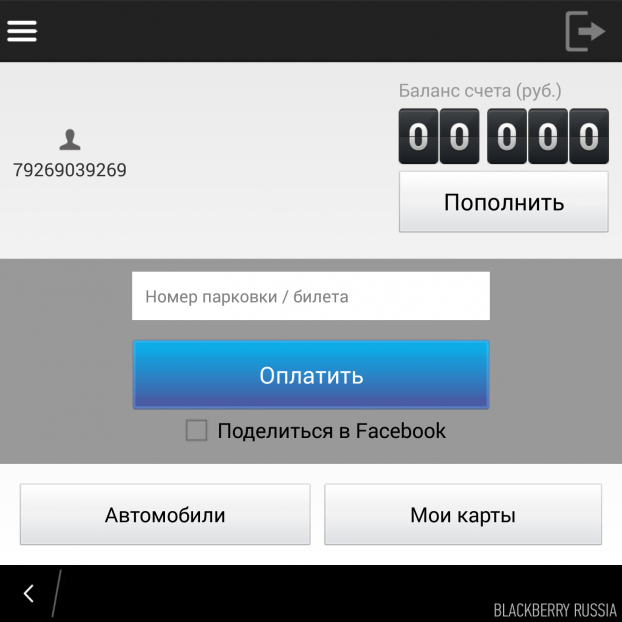 blackberryrussia-android-apps-for-blackberry-13