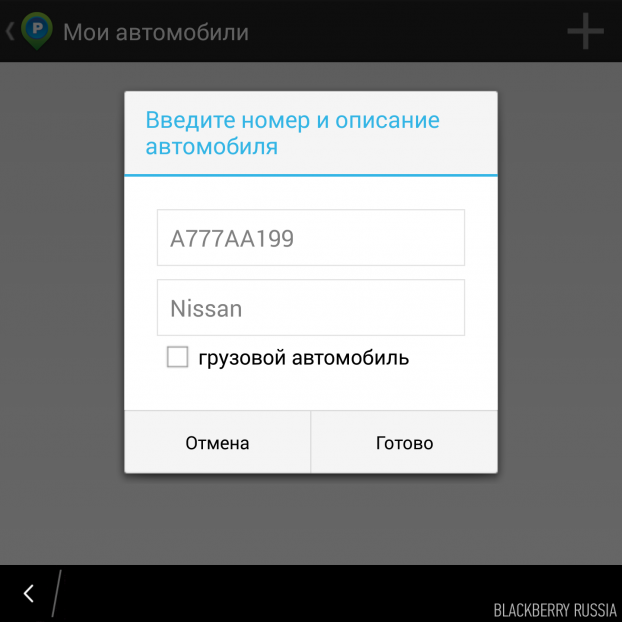 blackberryrussia-android-apps-for-blackberry-26