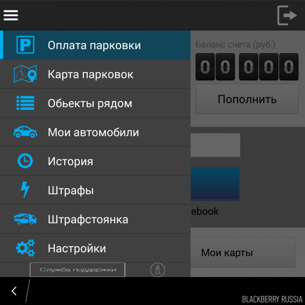 blackberryrussia-android-apps-for-blackberry-27