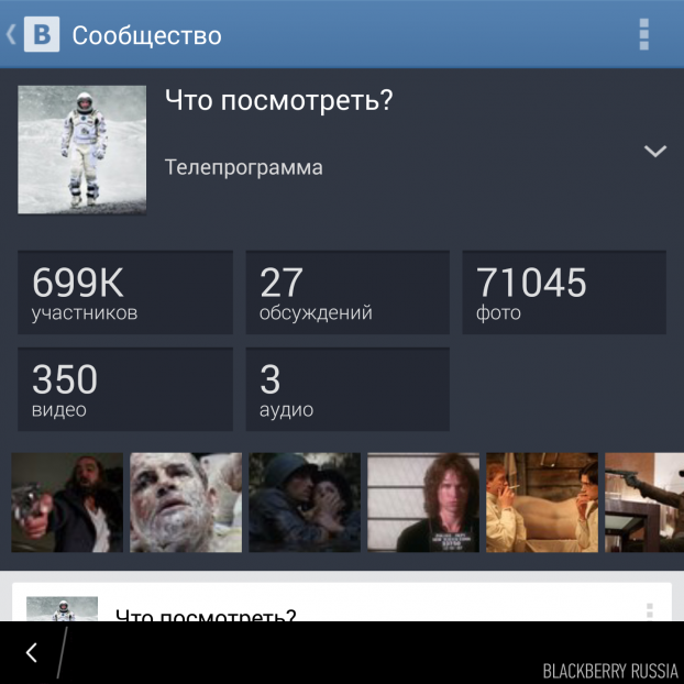 blackberryrussia-android-apps-for-blackberry-36