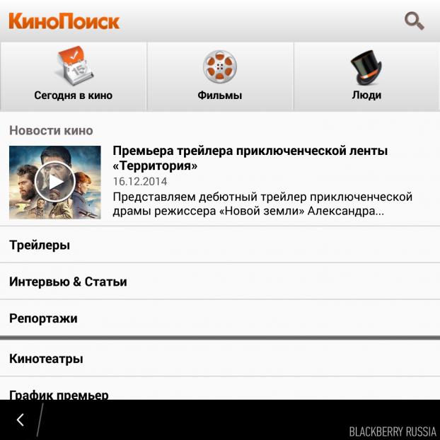 blackberryrussia-apps-223