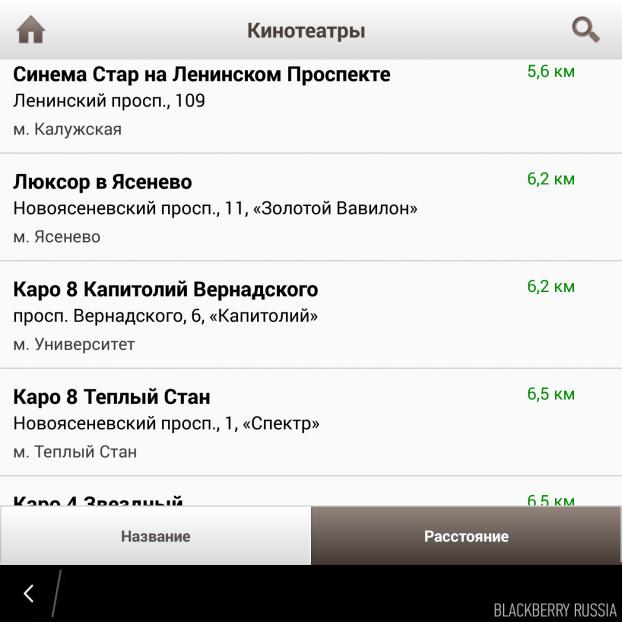 blackberryrussia-apps-225