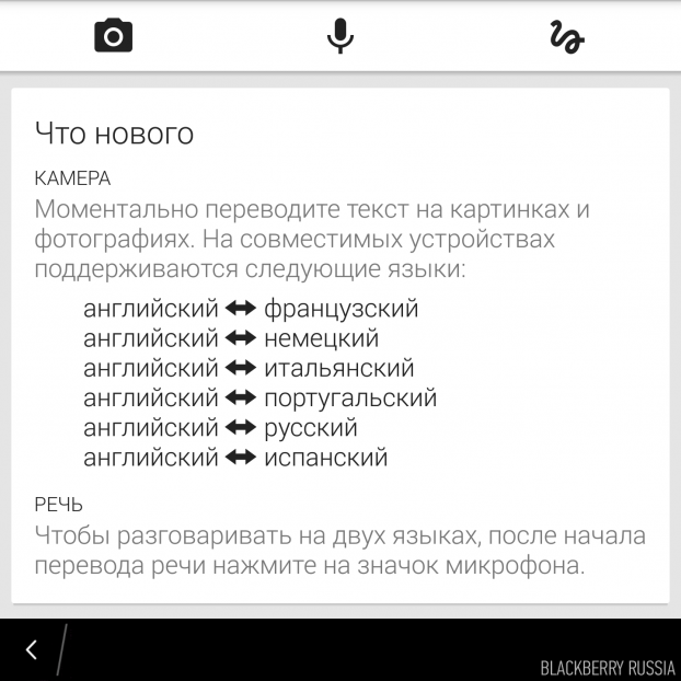 blackberryrussia-android-apps-for-blackberry-35