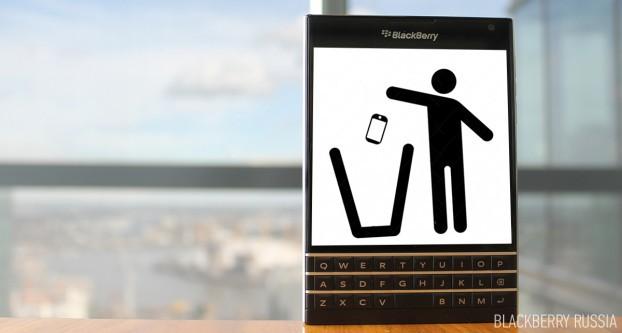 Побег из Купертино: как я перешел на BlackBerry с iPhone