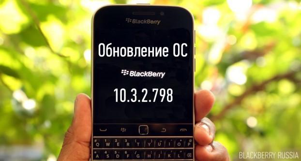Обновление BlackBerry 10.3.2 стало доступно для установки