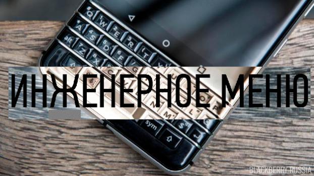 Инженерное меню Blackberry KEYone