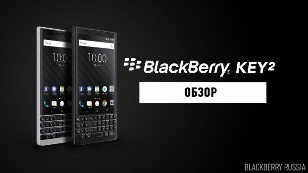 Полный обзор BlackBerry KEY2