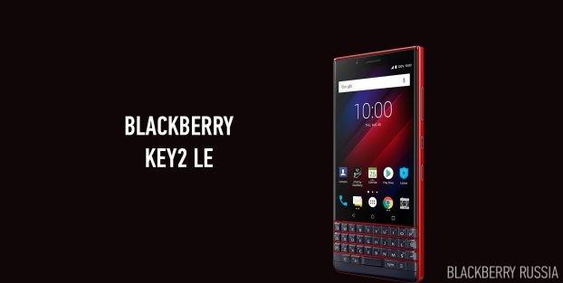 Презентация BlackBerry KEY2 LE в Берлине