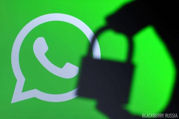 Пользователи WhatsApp никогда небудут защищены — переходим на BBMe