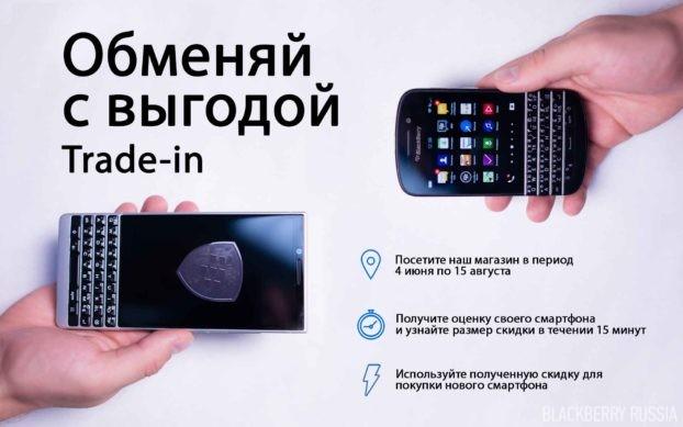 Trade-in «меняем старый смартфон на новый»
