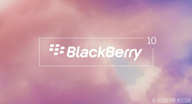 Blackberry OS будет поддерживаться и после 2019 года