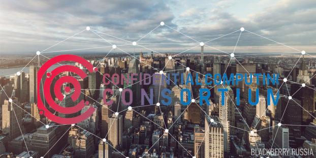 Google, Intel и Microsoft создали консорциум по защите данных пользователей