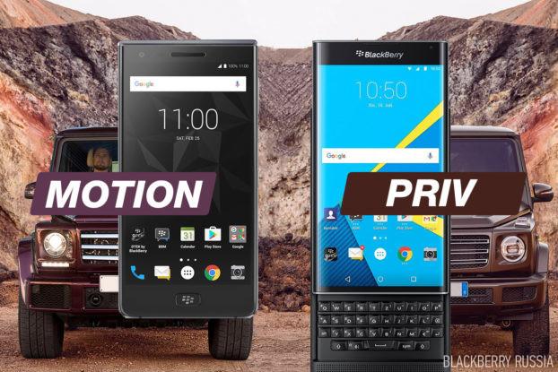BlackBerry Motion & PRIV снова в продаже в ограниченном количестве!