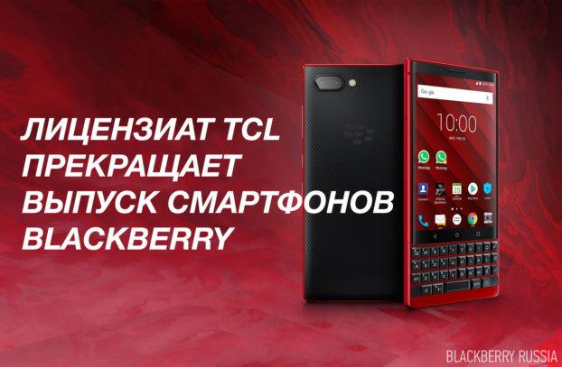 Лицензиат TCL прекращает выпуск смартфонов BlackBerry