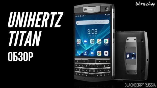 Обзор Unihertz Titan. Blackberry Passport на Android?